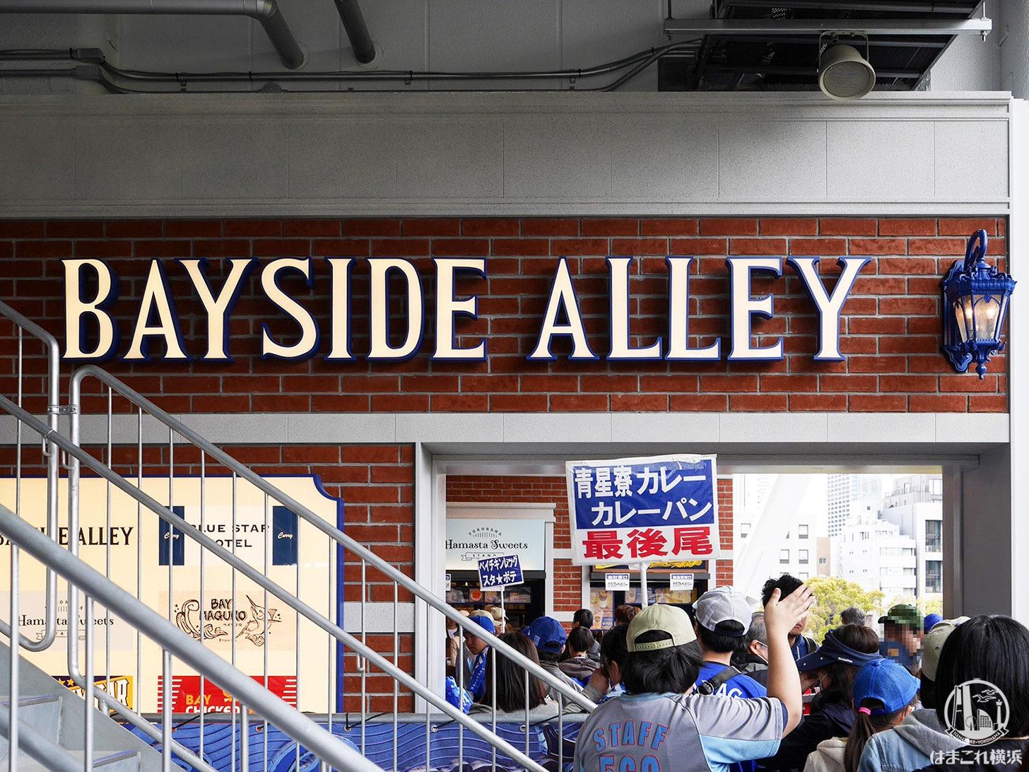 横浜スタジアム「ベイサイド・アレイ」でハマスタグルメ、マグロ丼とチキンレッグ!