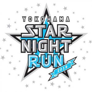 YOKOHAMA STAR☆NIGHT RUN 2019