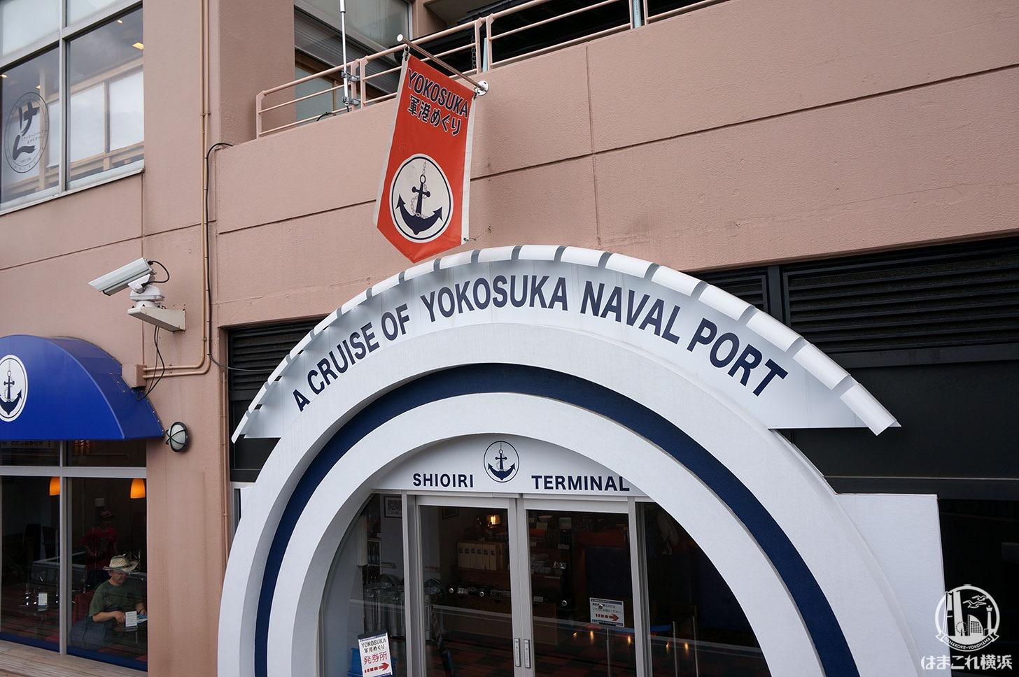 横須賀「軍港めぐり」