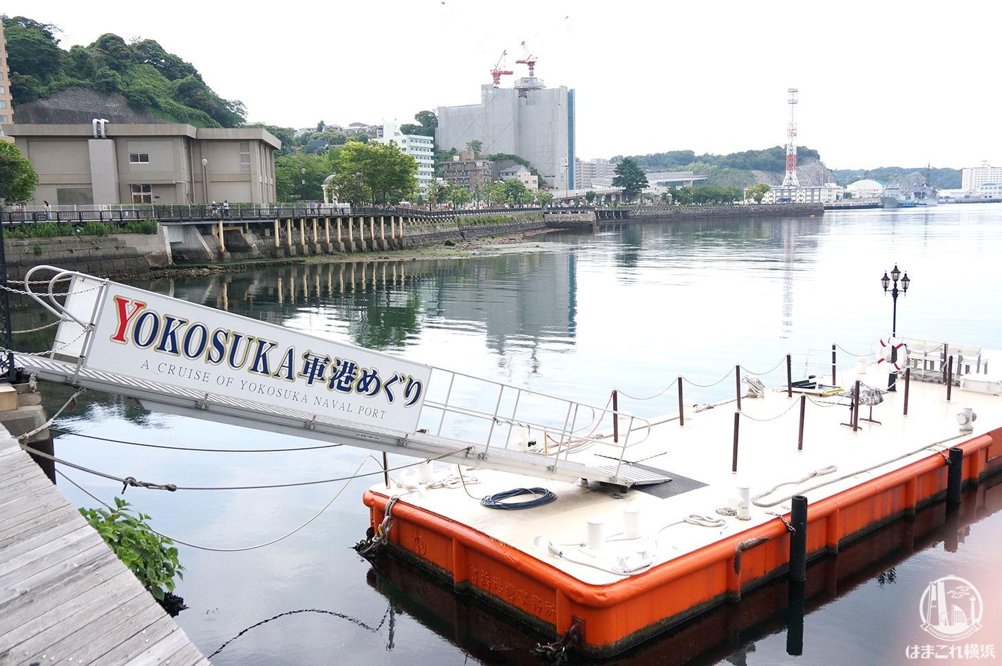 横須賀「軍港めぐり」乗船場