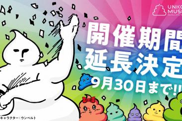 横浜駅「うんこミュージアム」が9月30日まで期間延長!事前予約チケットも