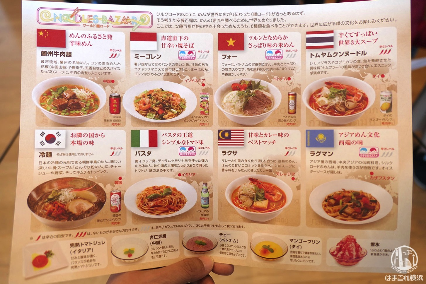 ヌードルバザール ワールド麺ロード メニュー