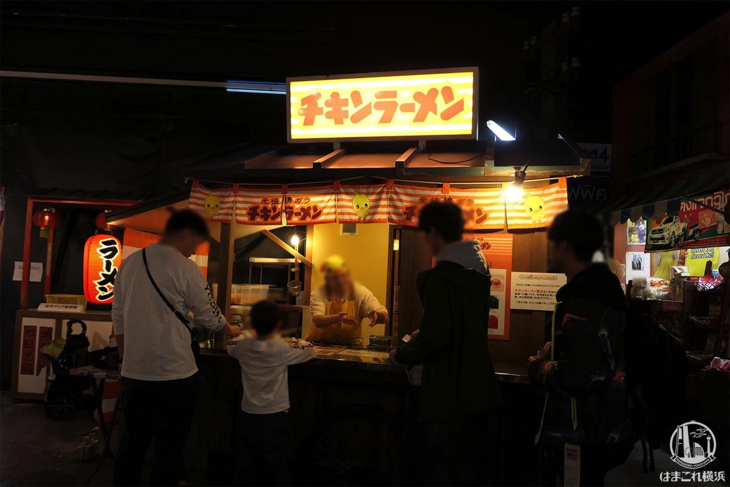 ヌードルバザール ワールド麺ロード