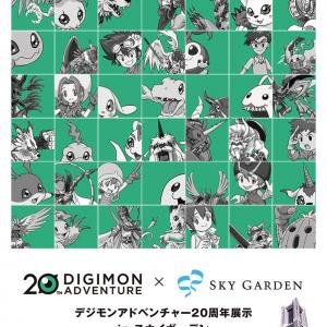 デジモンアドベンチャー20周年展示inスカイガーデン