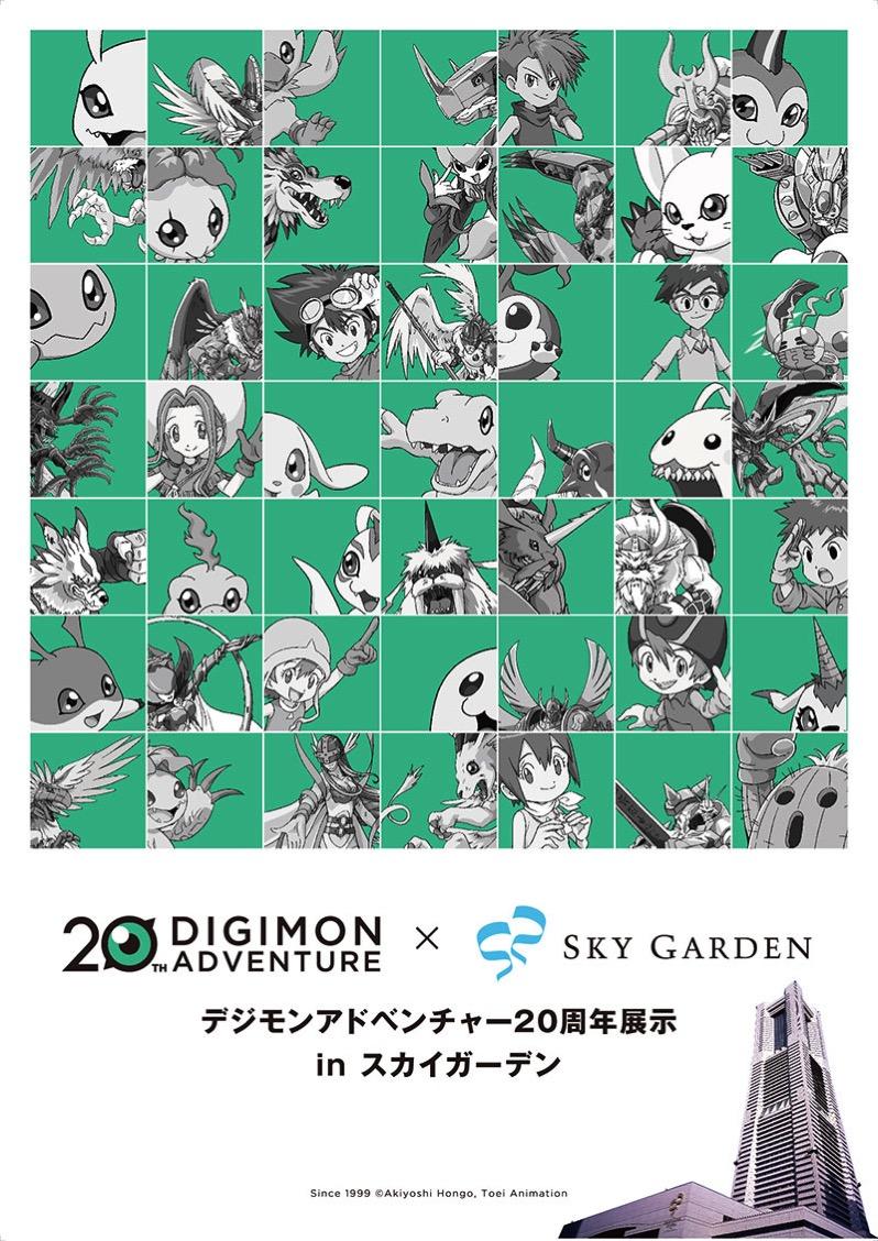 デジモン20周年展示が横浜ランドマークタワー「スカイガーデン」で開催!