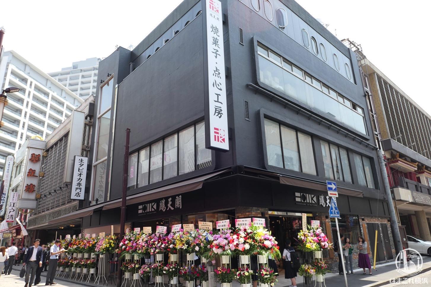 鵬天閣 生タピオカ専門店