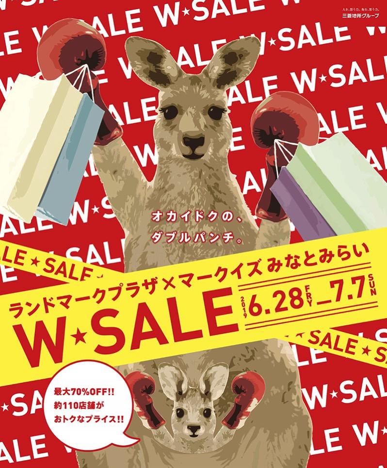 ランドマークプラザ・マークイズみなとみらい「W★SALE」開催!最大70%OFF