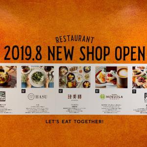 ルミネ横浜に韓美膳、ハス、肉ラボなど新レストランが8月にオープン!