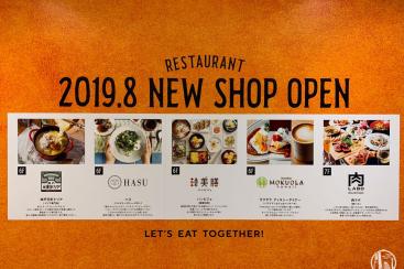 ルミネ横浜に「韓美膳」「ハス」「肉ラボ」など新レストランがオープン予定!