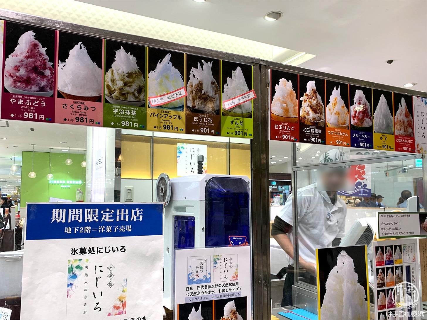 氷菓処にじいろ そごう横浜