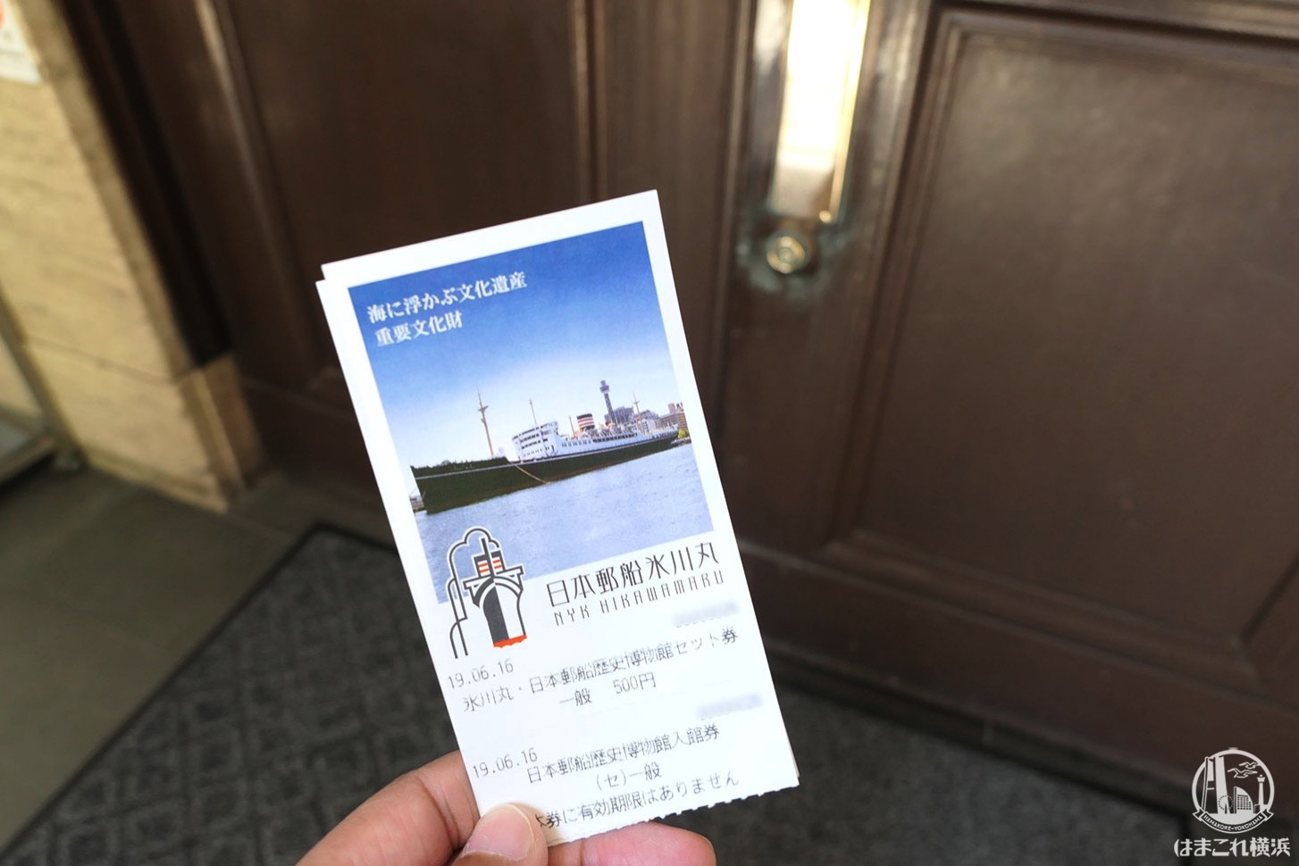 日本郵船歴史博物館 セット券