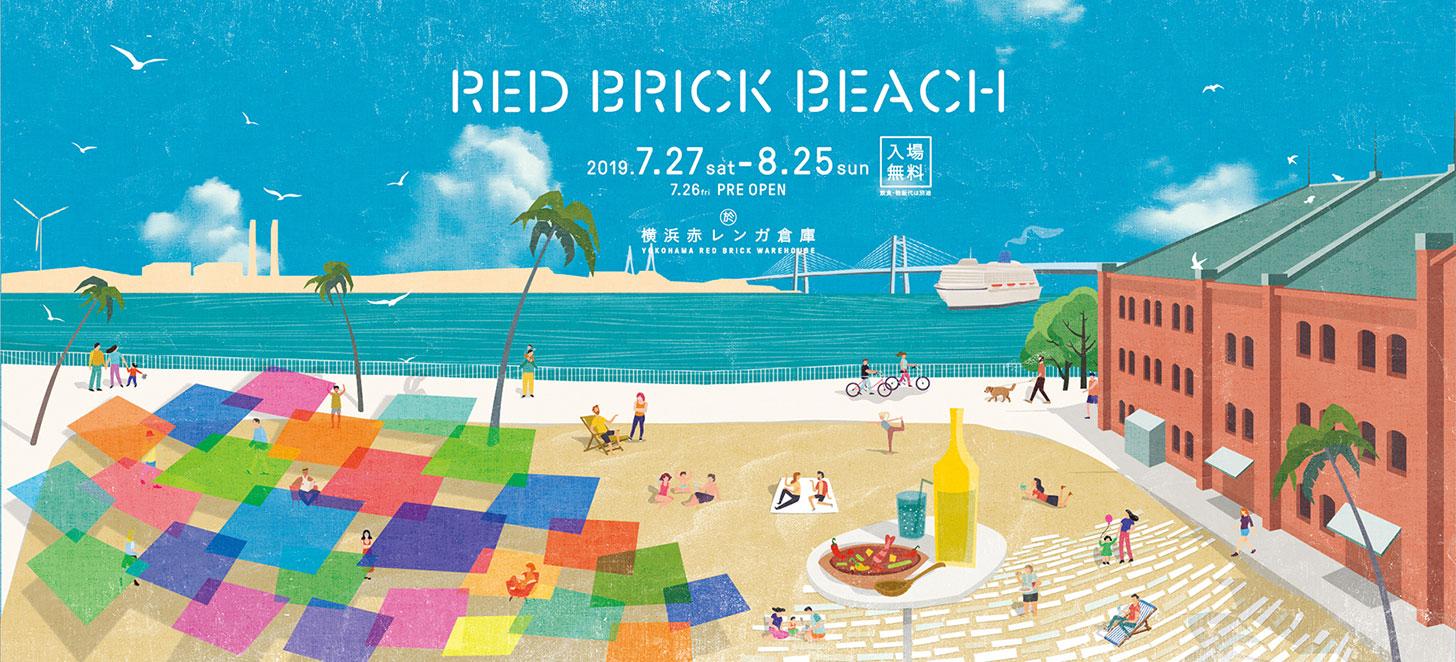 横浜赤レンガ倉庫で「レッドブリックビーチ」開催!プライベートビーチでリゾート気分に