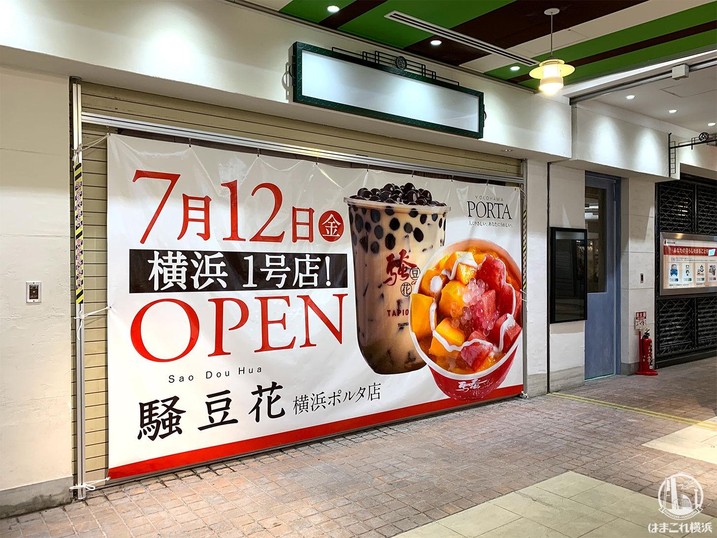 サオドウファ(騒豆花)オープン場所