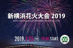 新横浜花火大会2019が7月25日に開催!港北区制80周年を記念した花火も
