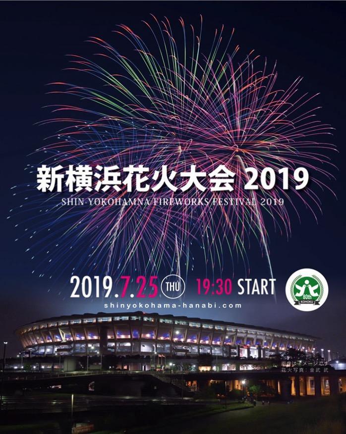 新横浜花火大会2019が7月25日に開催!港北区制80周年記念の花火も
