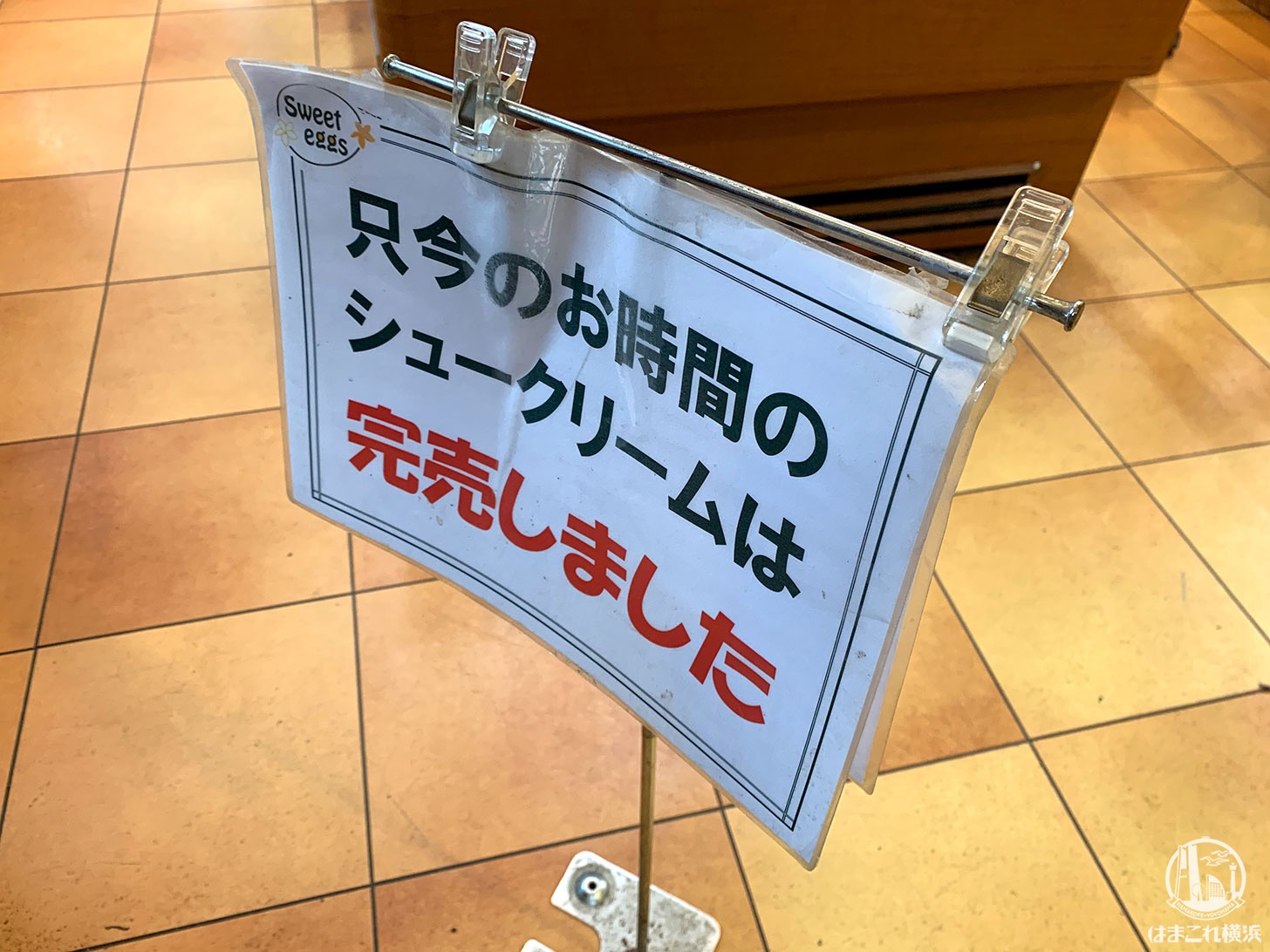 シュークリーム完売の知らせ