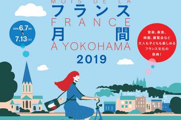 フランス文化と美食の祭典「横浜フランス月間」開催!映画、ライブ、ビデオアート展など