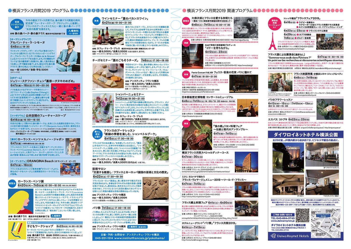 横浜フランス月間 各プログラム