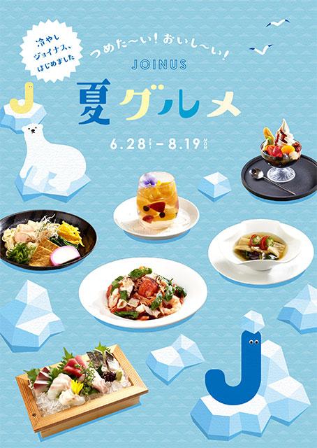 横浜駅 ジョイナス「夏グルメフェア」でひんやりグルメ・スイーツが大集結!