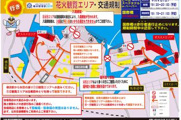 2019年6月2日 横浜開港祭の花火大会行くなら入場規制・歩行者通行止めに要注意!