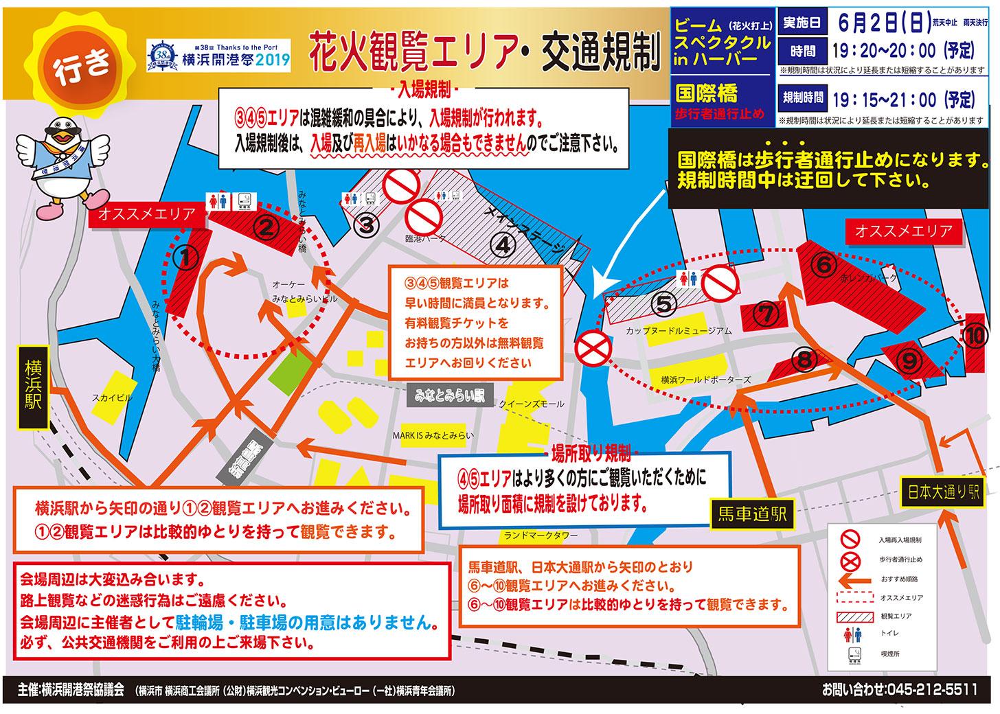 2019年 横浜開港祭 行き