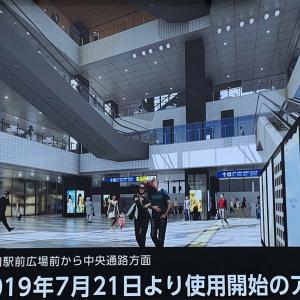 横浜駅西口に大規模空間「アトリウム」誕生!2019年7月21日より使用開始