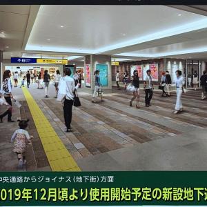 衝撃!横浜駅西口 中央通路とジョイナス地下街繋ぐ仮地下通路閉鎖に、新通路予定
