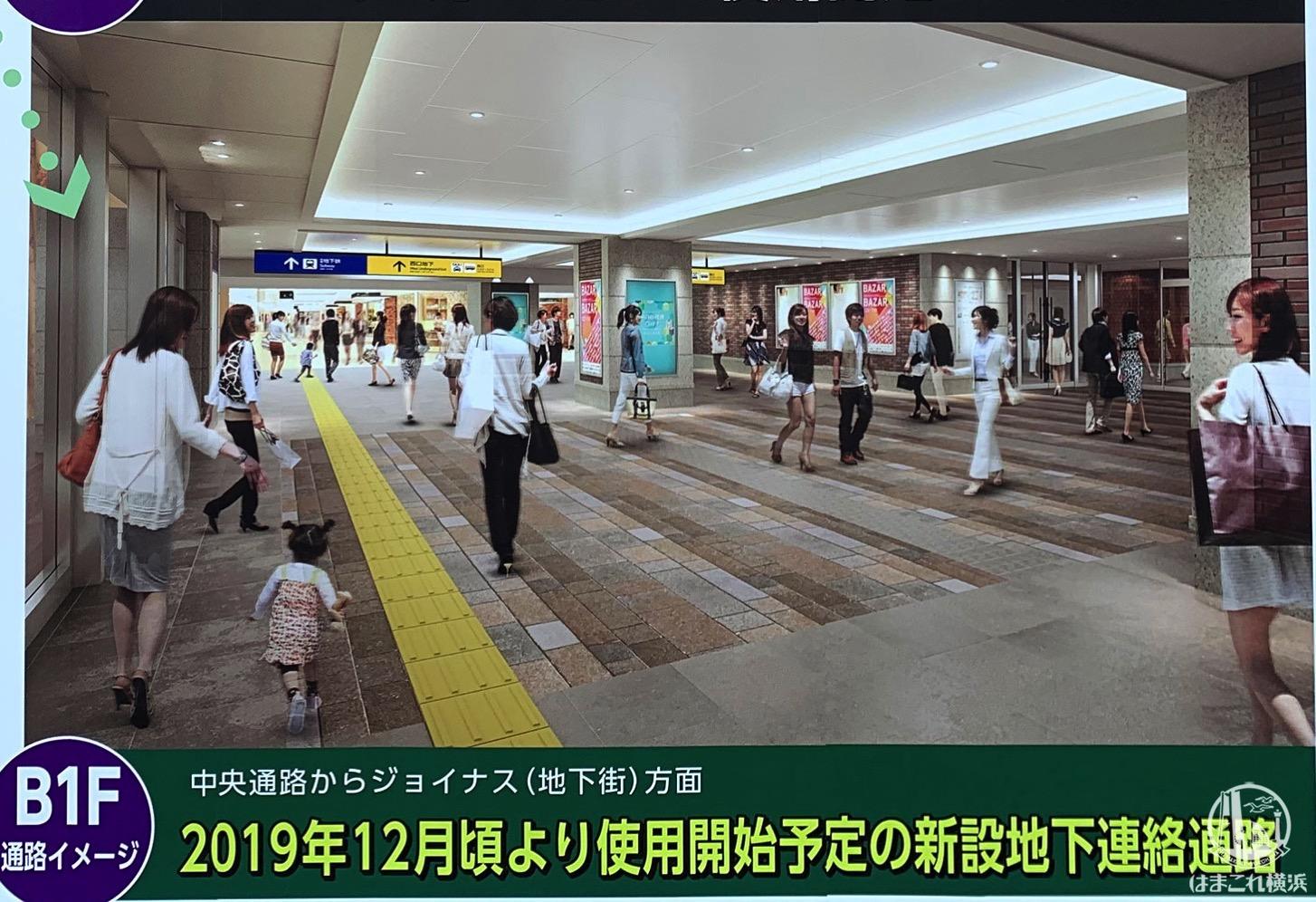 衝撃!横浜駅 中央通路とジョイナス地下街繋ぐ仮地下通路閉鎖に、新通路予定
