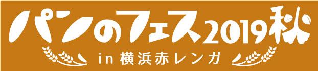 Akarenga yokohama pannofes 2019 autumn shop info 02