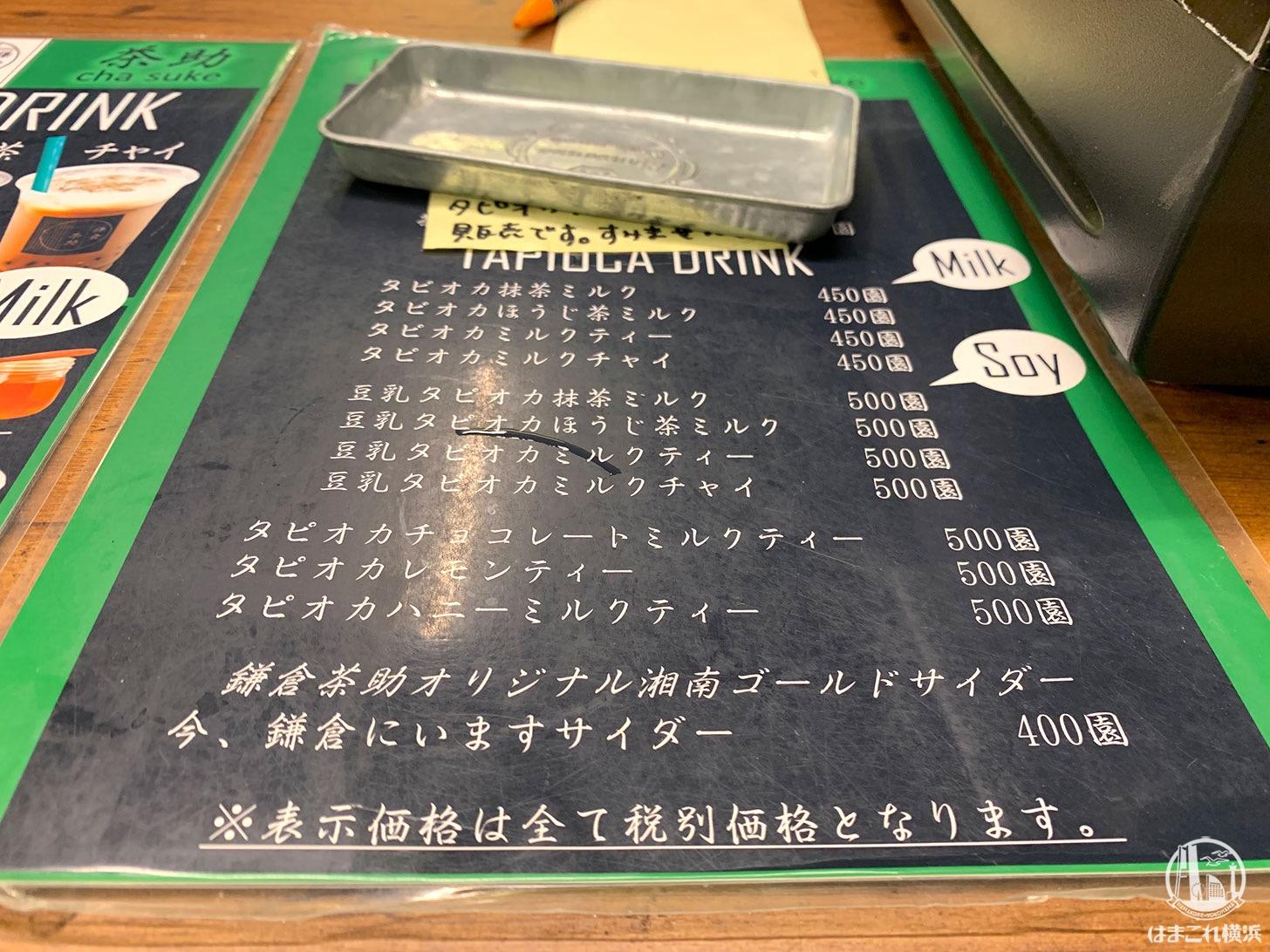 鎌倉小町通り「鎌倉茶助」メニュー