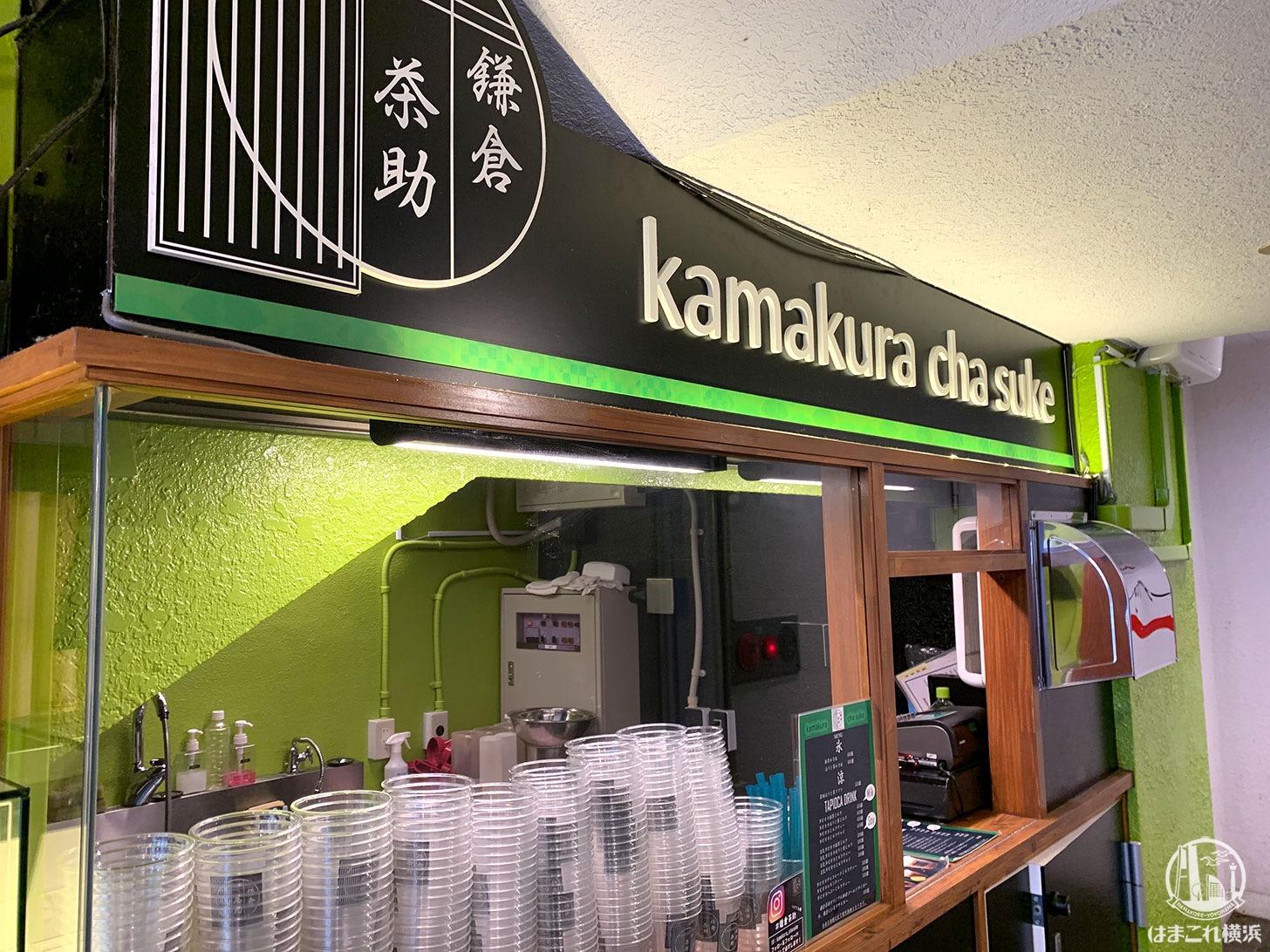 鎌倉小町通り「鎌倉茶助」