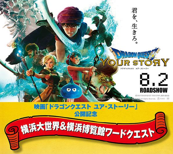 横浜中華街で「ドラゴンクエスト ユア・ストーリー」公開記念ワードラリーイベント開催!