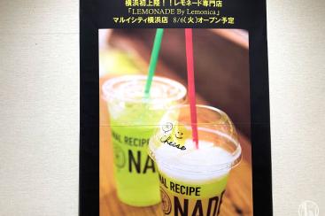 レモネード専門店「レモネードbyレモニカ」横浜駅のマルイに8月オープン!