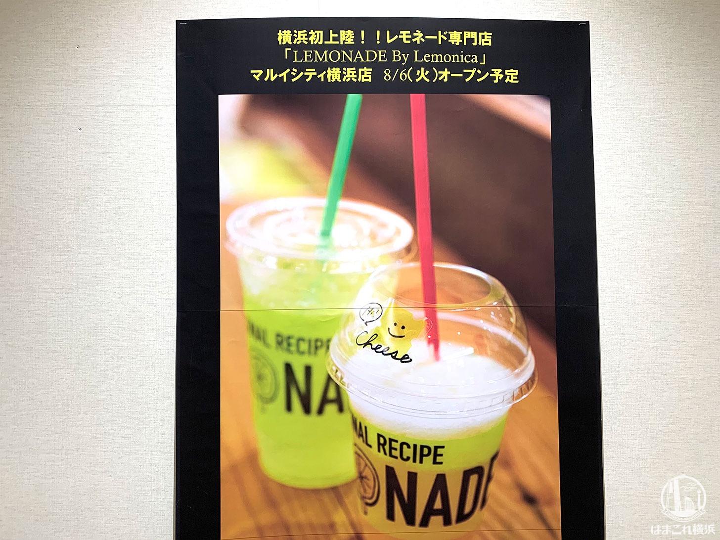 レモネード専門店「レモネードbyレモニカ」マルイシティ横浜に8月オープン!