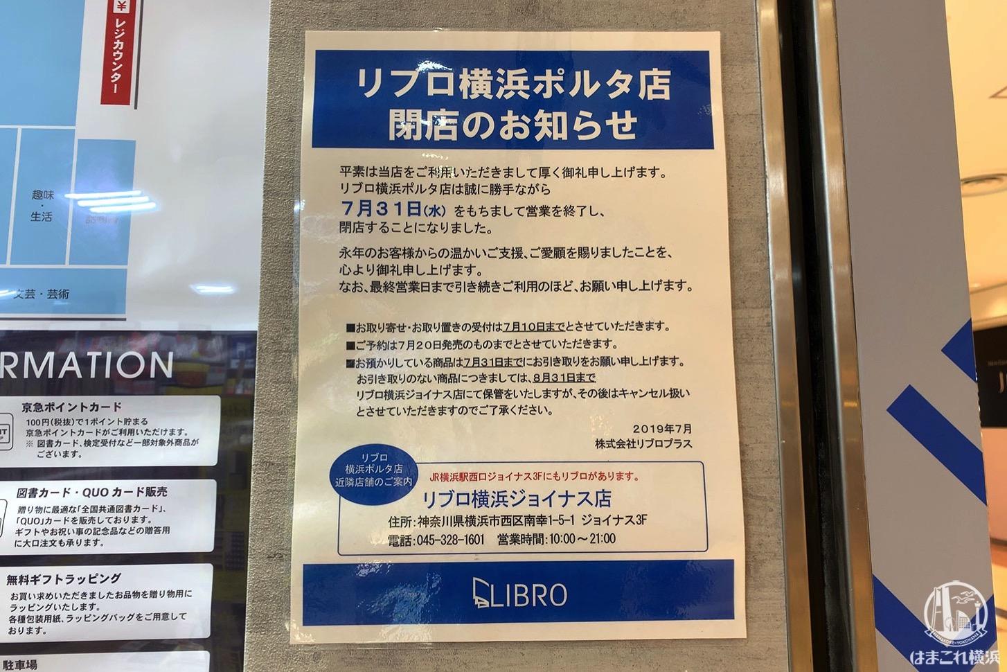 横浜ポルタの本屋「リブロ」が2019年7月31日をもって閉店