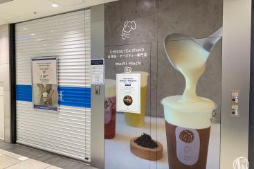 台湾発・チーズティー専門店「マチマチ」がルミネ横浜にオープン!ルークス跡地