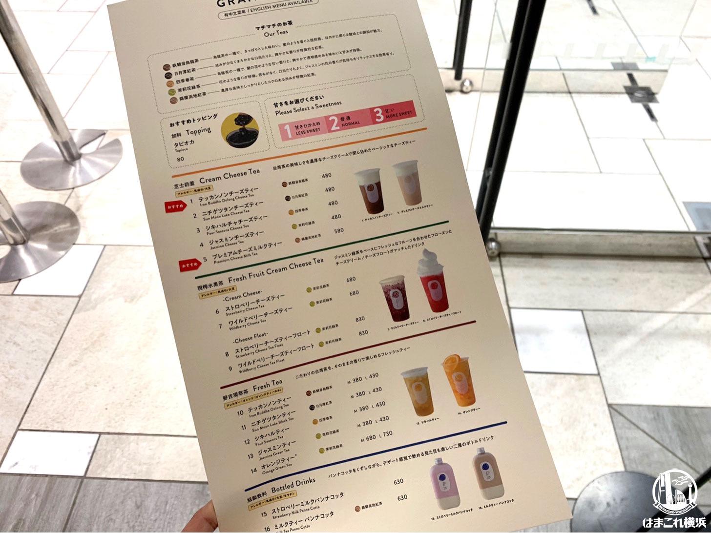 チーズティー専門店「マチマチ」メニュー
