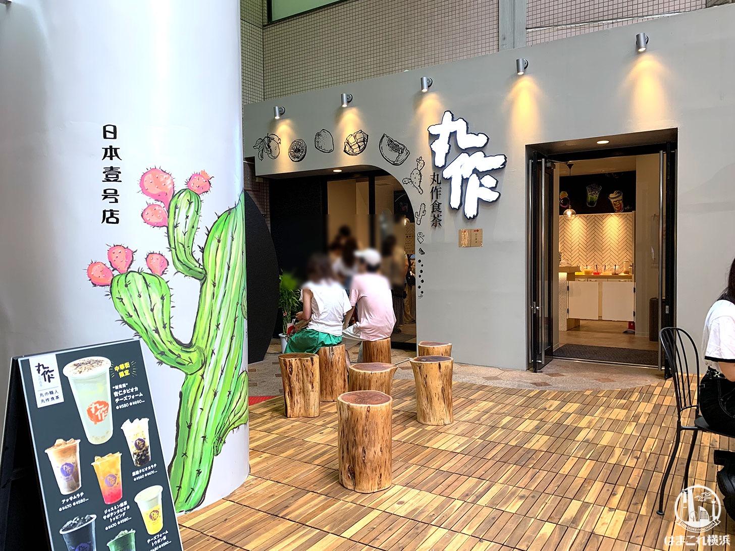 横浜中華街「丸作食茶」