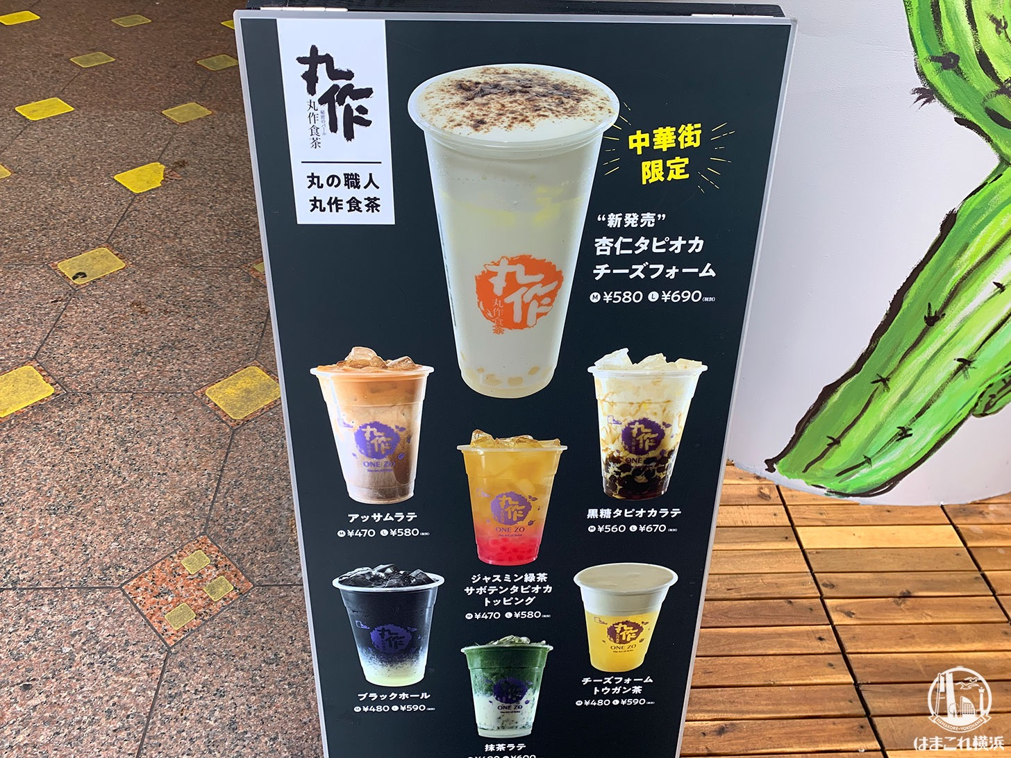 杏仁タピオカチーズフォーム