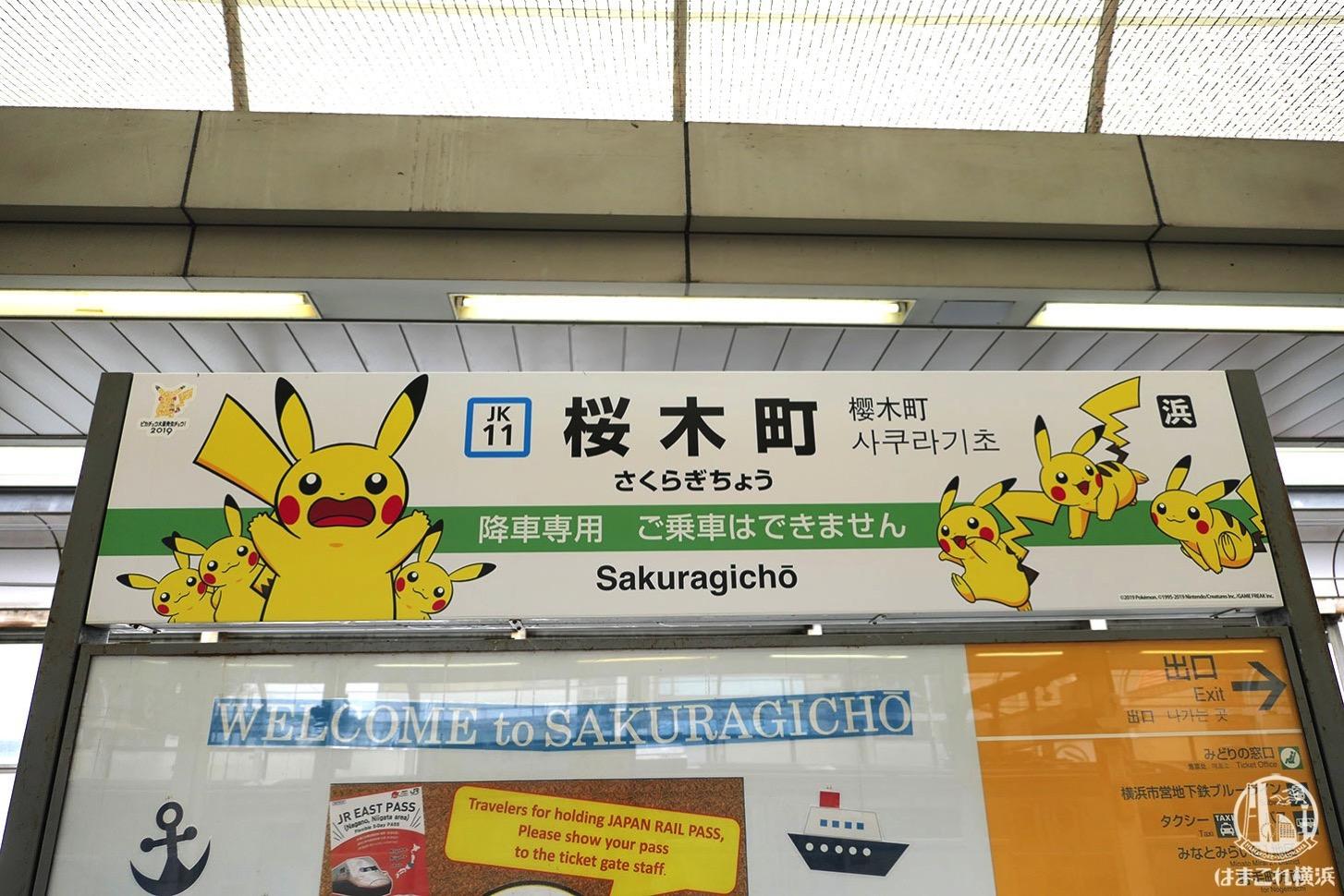 桜木町駅のピカチュウ装飾 下りホーム
