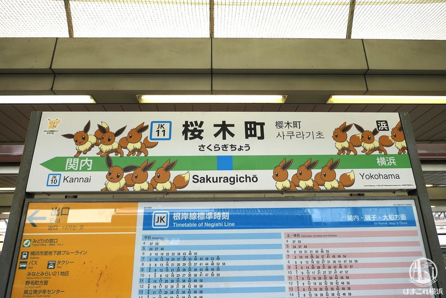 桜木町駅のイーブイ装飾 下りホーム