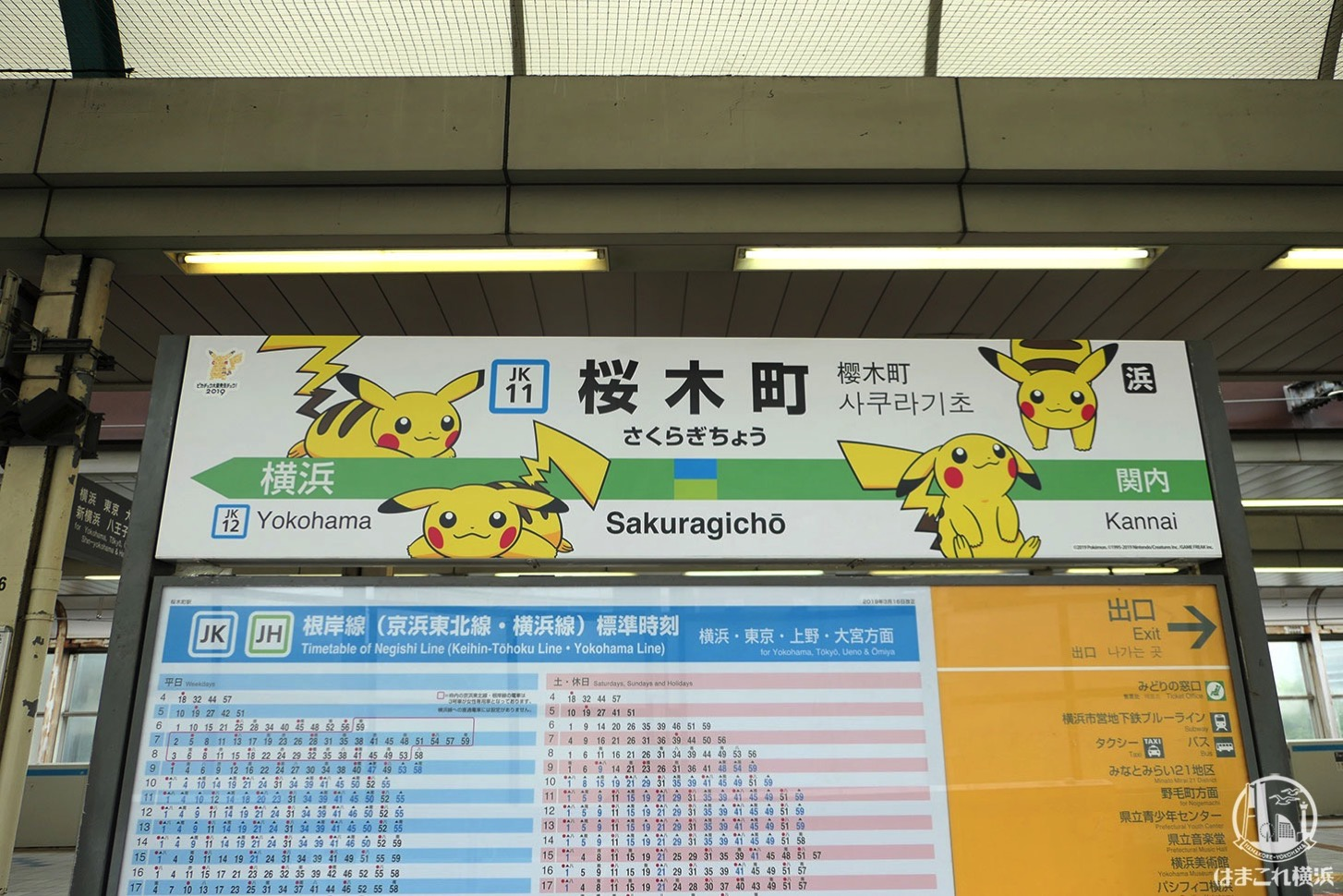 桜木町駅のピカチュウ装飾 上りホーム