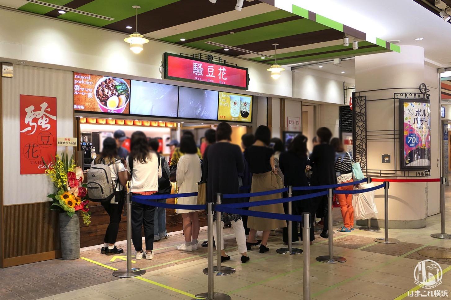 サオドウファ(騒豆花)横浜ポルタ店 外観