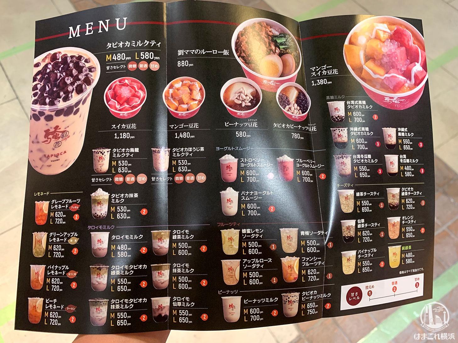 サオドウファ(騒豆花)横浜ポルタ店 メニュー