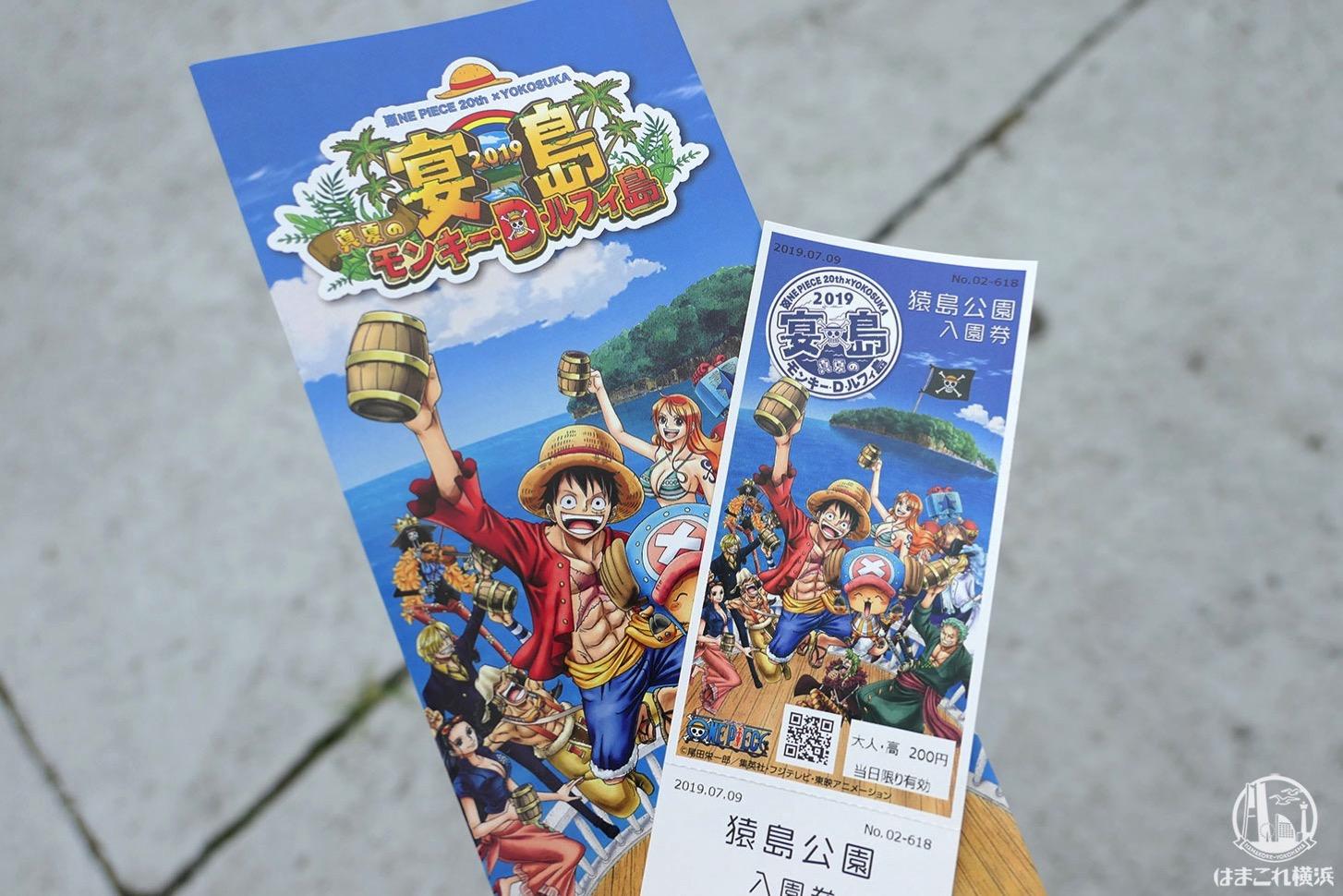 猿島航路のチケット