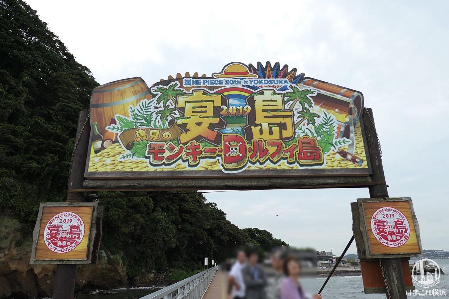 宴島(猿島)桟橋のワンピース