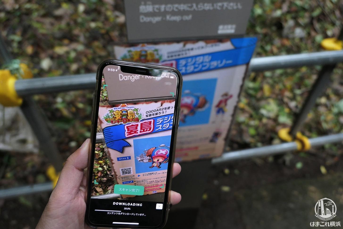 宴島(猿島)散策 スマホアプリと連動のデジタルスタンプラリー