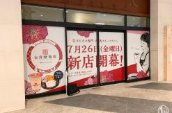 台湾甜商店(てんしょうてん)横浜みなとみらいにオープン!タピオカや豆花