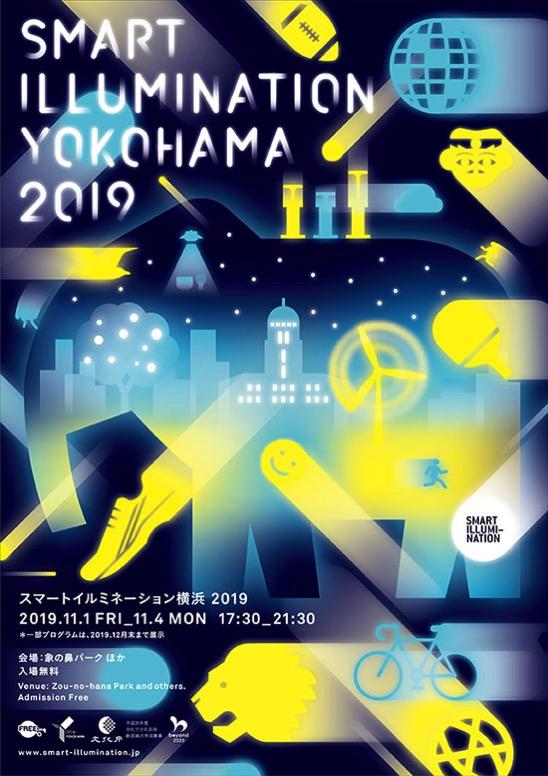 スマートイルミネーション横浜 2019、11月1日より開催!