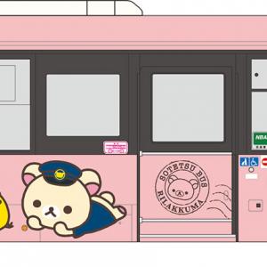 相鉄バス「リラックマバス」コリラックマ号を運行!リラックマコラボ第2弾